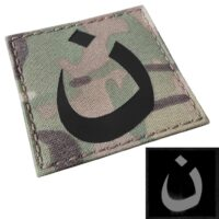 Multicam IR Christians ISAF Nazarene in Iraq Defender Nun Crusader3x3 Tactical Morale DEVGRU Navy Seals Velcro©Brand Patch