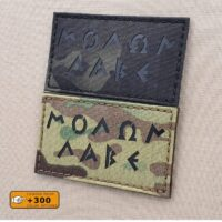 Molon Labe 2x3.5 Spartan Come and Take It Leonidas King Morale Tactical Army Military Laser Cut Velcro Brand Patch