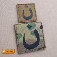 Nazarene Defender Crusader Christians in Iraq Nun ISAF Tactical Morale DEVGRU Navy Seals Laser Cut Velcro© Brand Patch