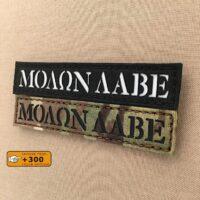 Sparta Molon Labe Leonidas Spartan Callsign 1×5 Name Tag IFF Tactical Morale Velcro© Brand Patch