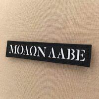 Black Reflective White Leonidas Sparta Molon Labe Spartan Name Tag Callsign 1×5 IFF Tactical Morale Velcro© Brand Patch